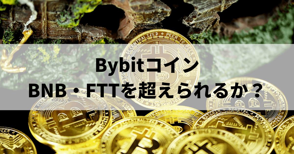 BybitコインBNB・FTTを超えられるか?