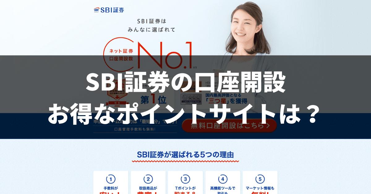 SBI証券の口座開設でお得なポイントサイトは?