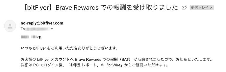 【bitFlyer】Brave_Rewards_での報酬を受け取りました