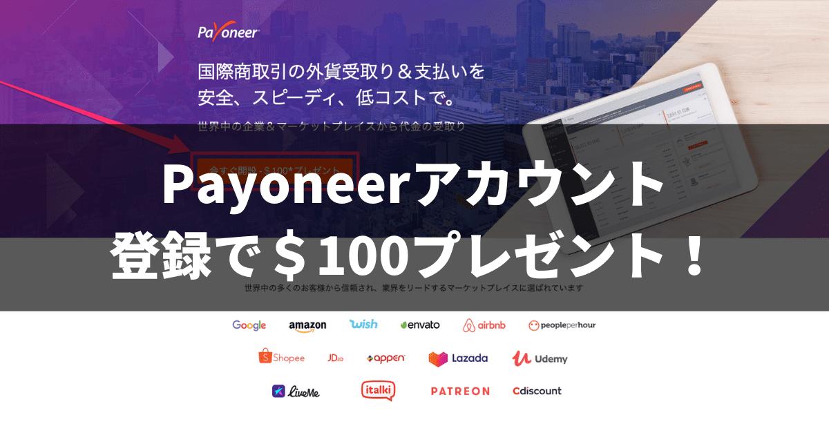 Payoneerアカウント登録で$100プレゼント!