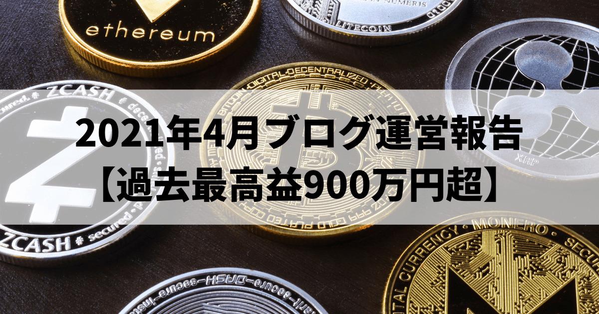 2021年4月ブログ運営報告【過去最高益900万円超】
