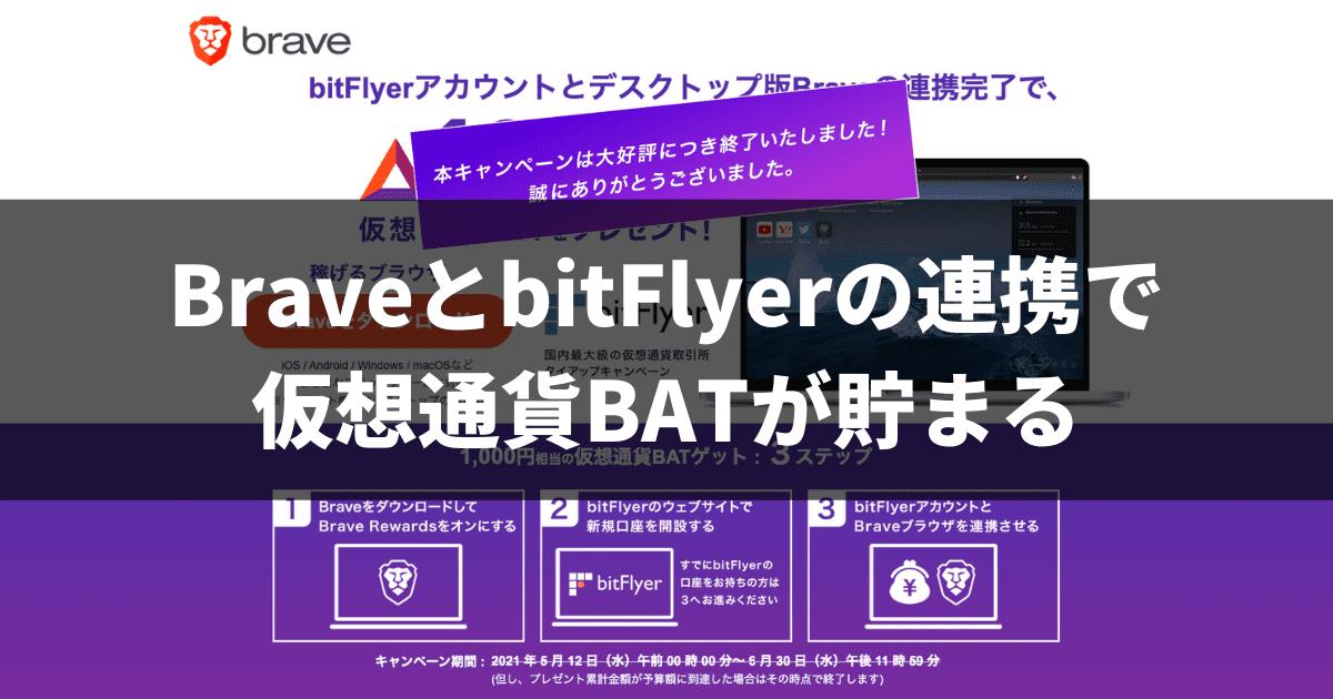 BraveとbitFlyerの連携で仮想通貨BATが貯まる