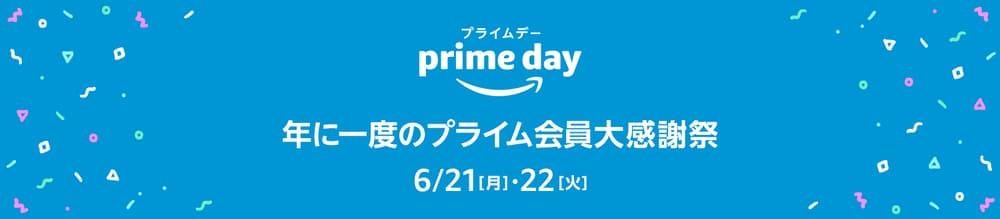Amazon_Primeday