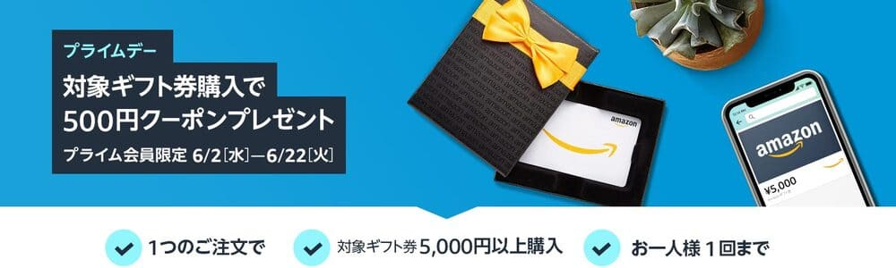 Amazon_Primeday_Gift_Card_500_Yen