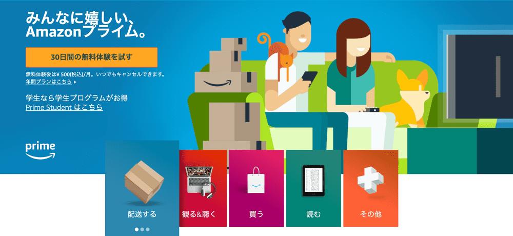 Amazon_co_jp__Amazon_Prime