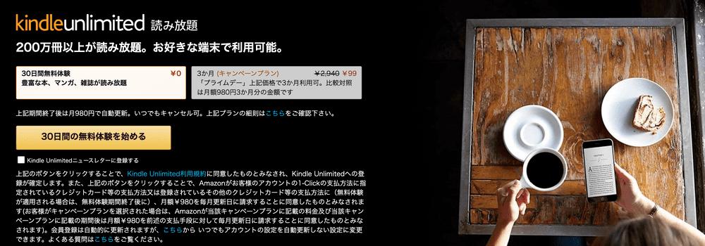 Amazon_Primeday_kindleunlimited_99_Yen