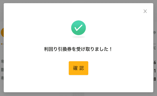 Bybit_バランスブースター