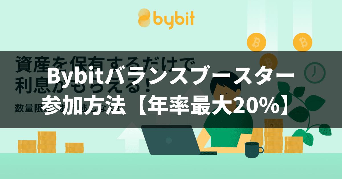 Bybitバランスブースター参加方法【年率最大20%】