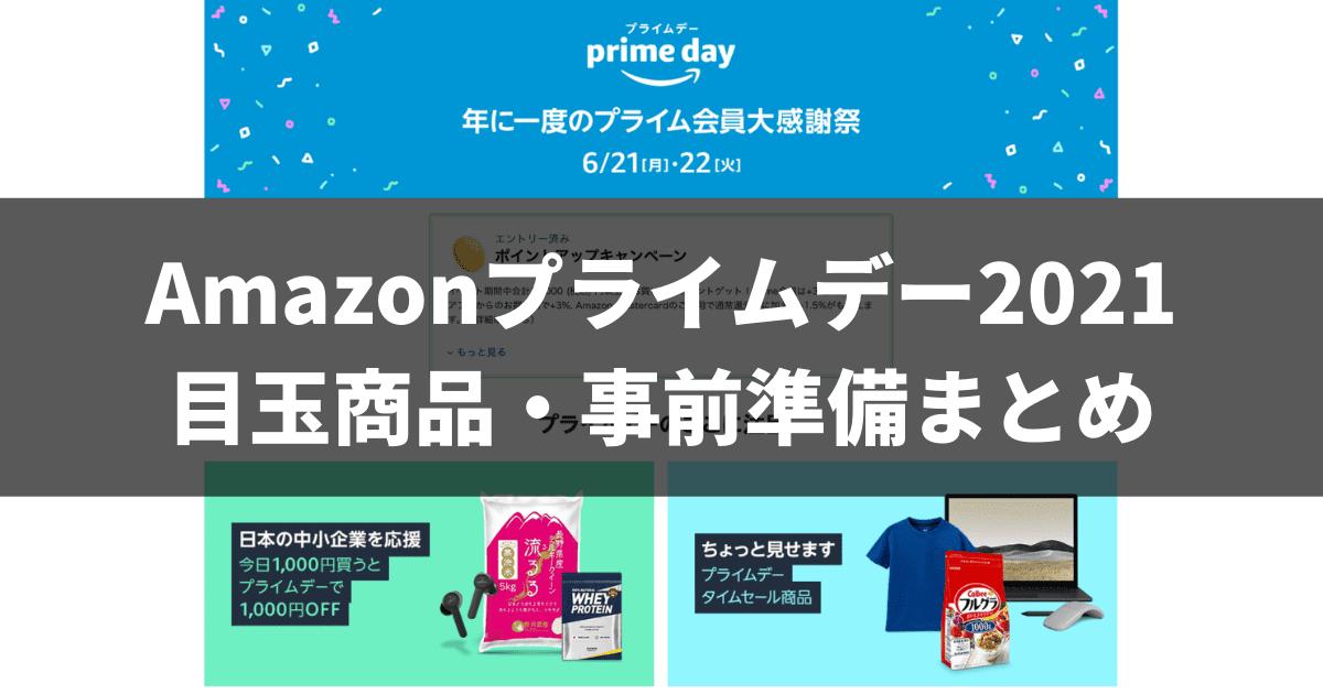 Amazonプライムデー2021目玉商品・事前準備まとめ