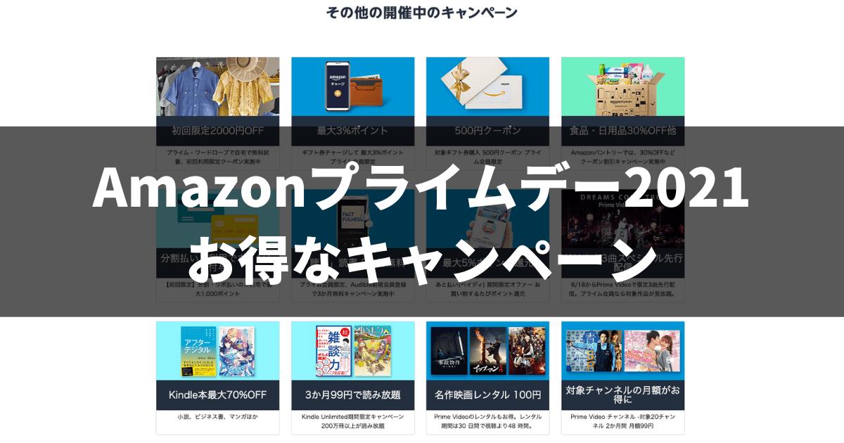 Amazonプライムデー2021お得なキャンペーン