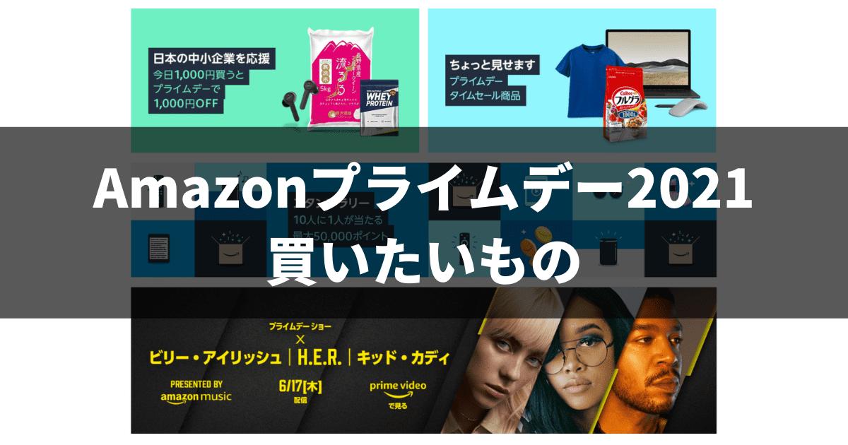Amazonプライムデー2021買いたいもの