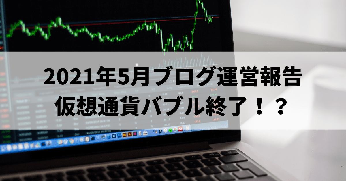 2021年5月ブログ運営報告_仮想通貨バブル終了!?