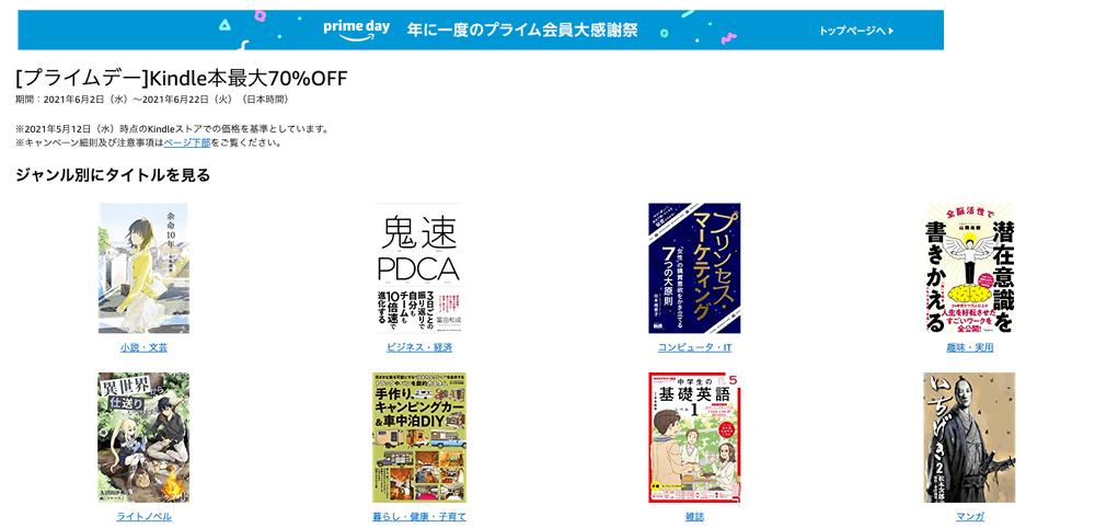 Amazon_co_jp___プライムデー__Kindle本最大70_OFF__Kindleストア