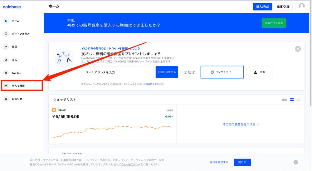 Coinbase_学んで獲得