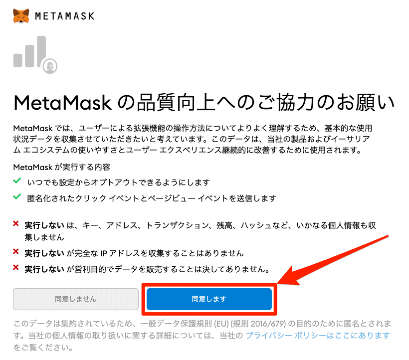 MetaMaskの使い方_インストール