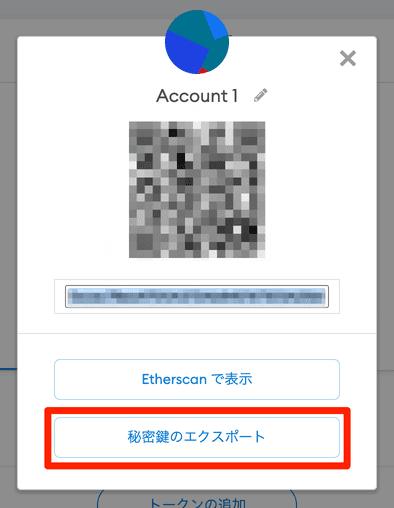 MetaMaskの使い方_秘密鍵の保存方法