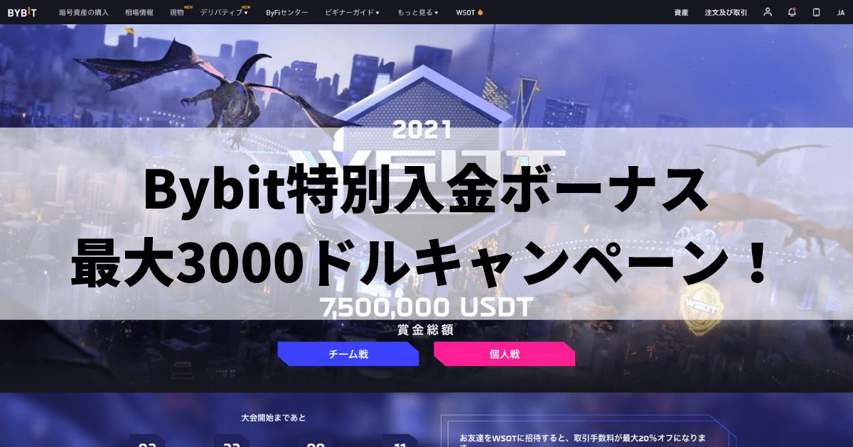 Bybit特別入金ボーナス最大3000ドルキャンペーン!