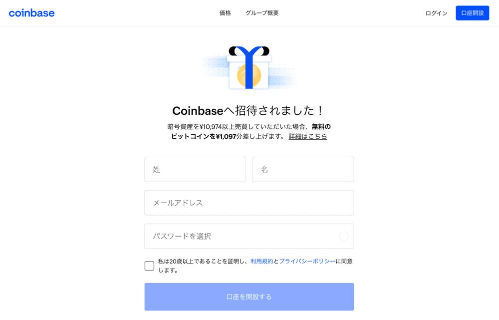 Coinbase_–_ビットコインで¥1_097を獲得する機会へのご招待です