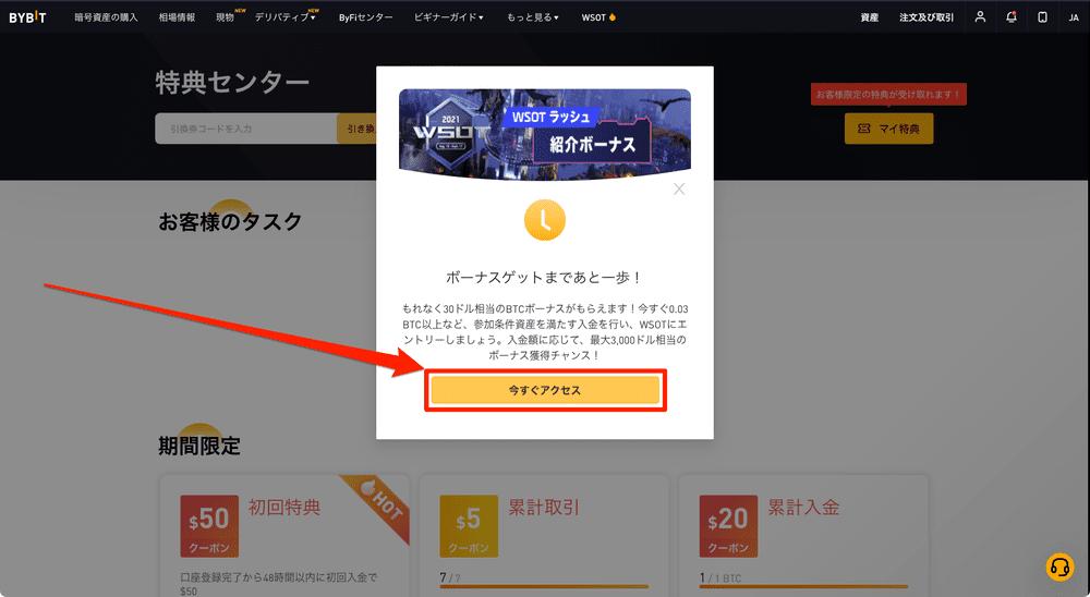 Bybit特別入金ボーナスキャンペーン