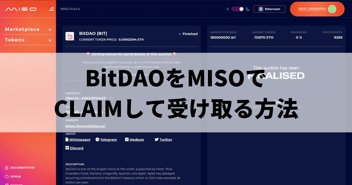 BitDAOをMISOでCLAIMして受け取る方法