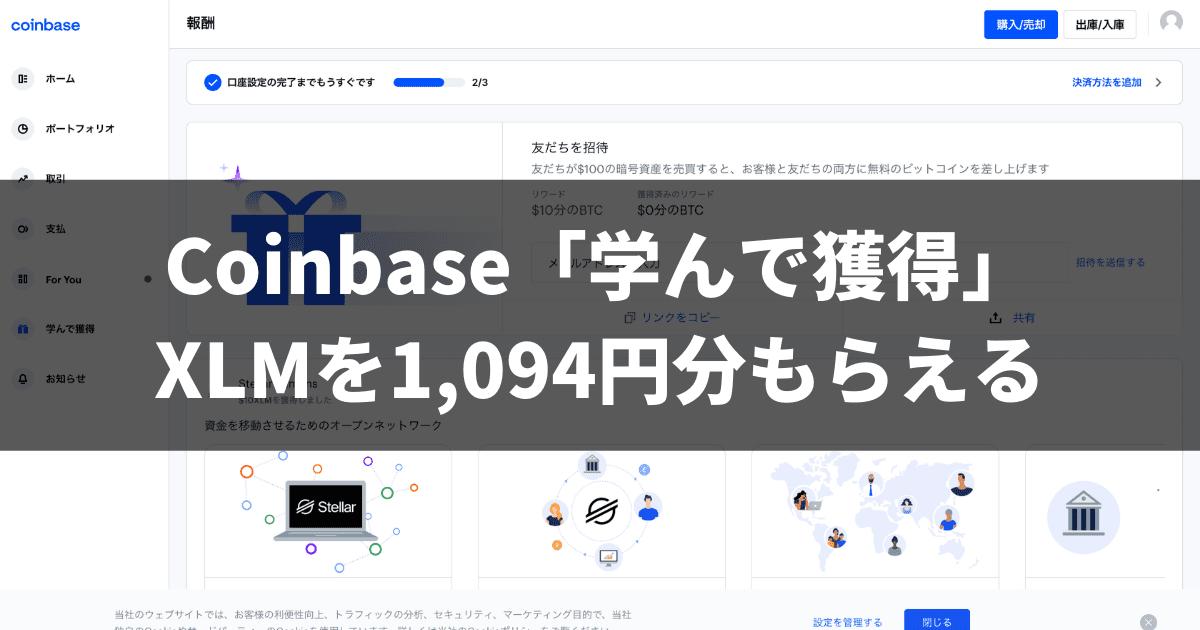Coinbase「学んで獲得」XLMを1,094円分もらえる