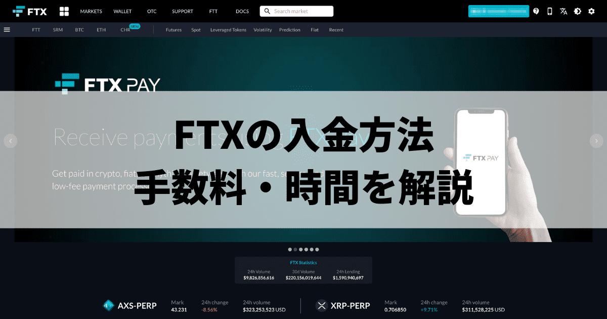FTXの入金方法・手数料・時間を解説