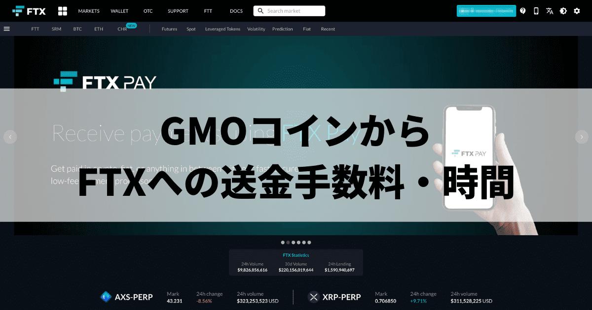 GMOコインからFTXへの送金手数料・時間