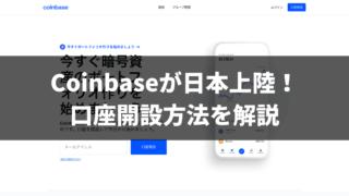 Coinbaseが日本上陸!口座開設方法を解説
