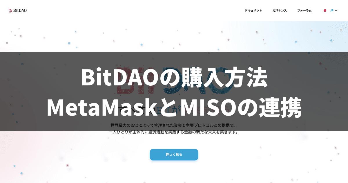 BitDAOの購入方法_MetaMaskとMISOの連携