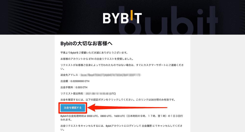 BybitからMetaMaskへETHを入金する方法