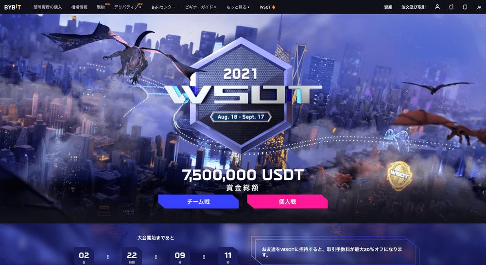 「今すぐアクセス」をクリックして、WSOTのページを開きます。