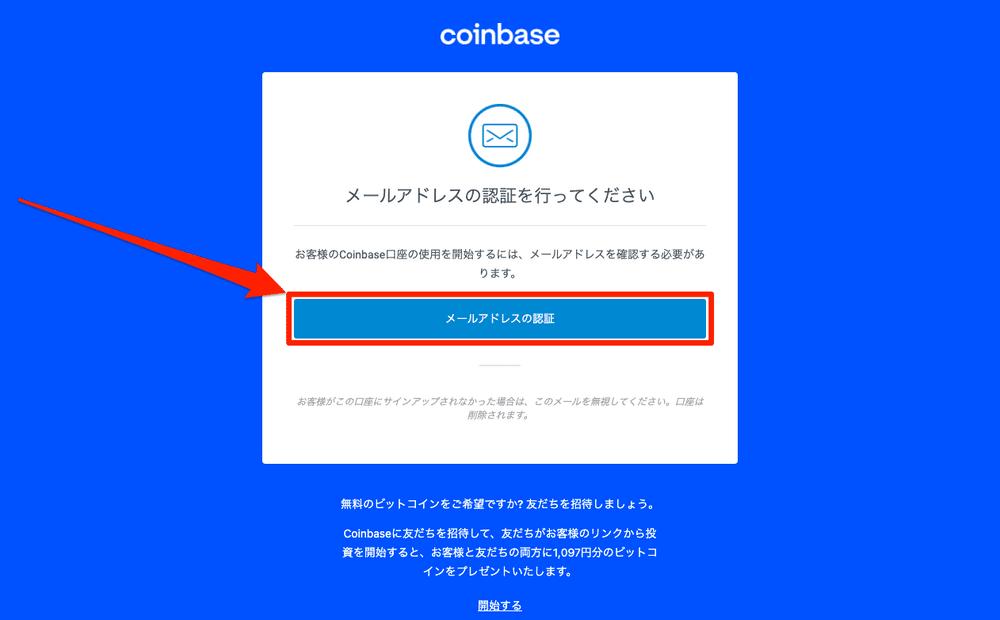 Coinbaseの口座開設・登録方法