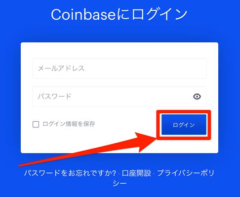 Coinbaseにログイン