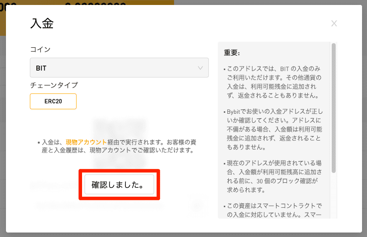BybitでBITの入金アドレスを確認