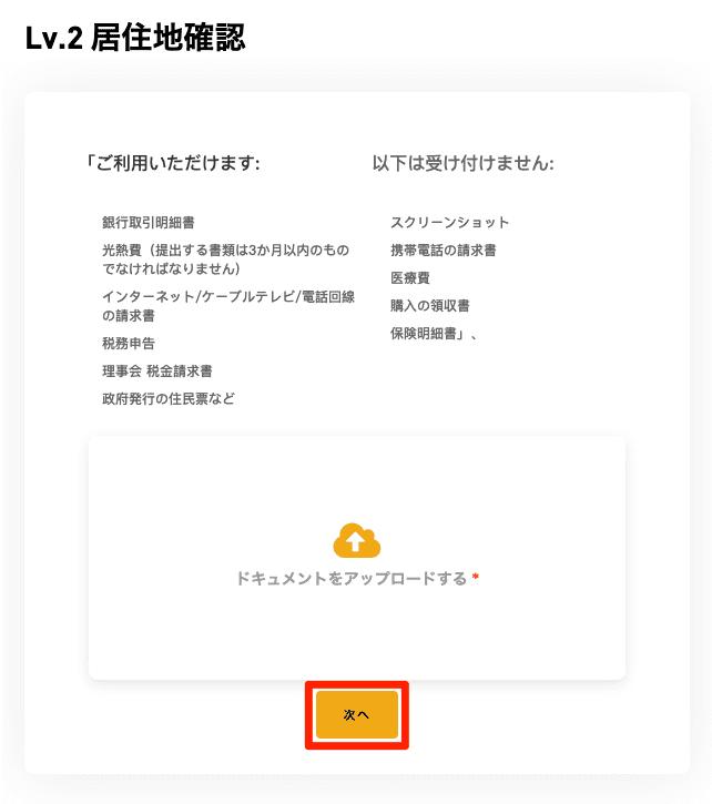 Bybitの本人確認(KYC)「Lv.2 居住地確認」のやり方