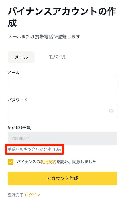バイナンスの招待のやり方(手数料キックバック付き)