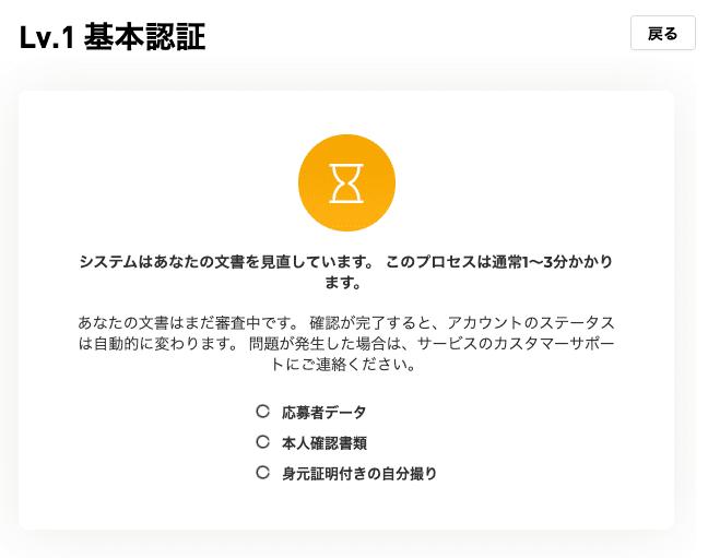 Bybitの本人確認(KYC)「Lv.1 基本認証」のやり方