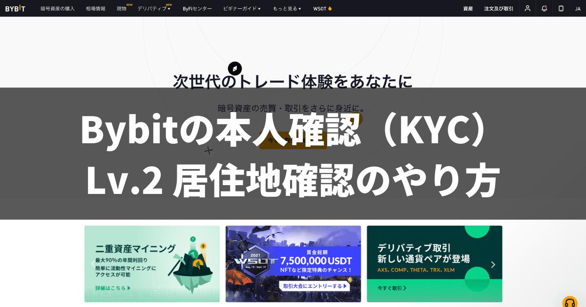 Bybitの本人確認(KYC)Lv.2 居住地確認のやり方