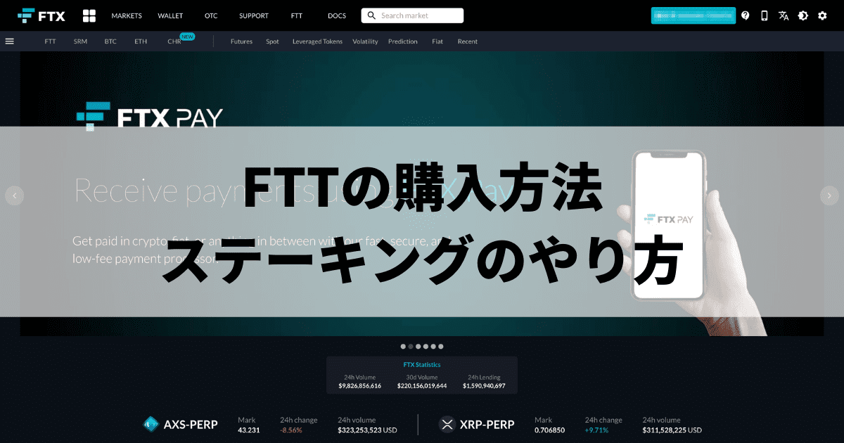 FTTの購入方法_ステーキングのやり方