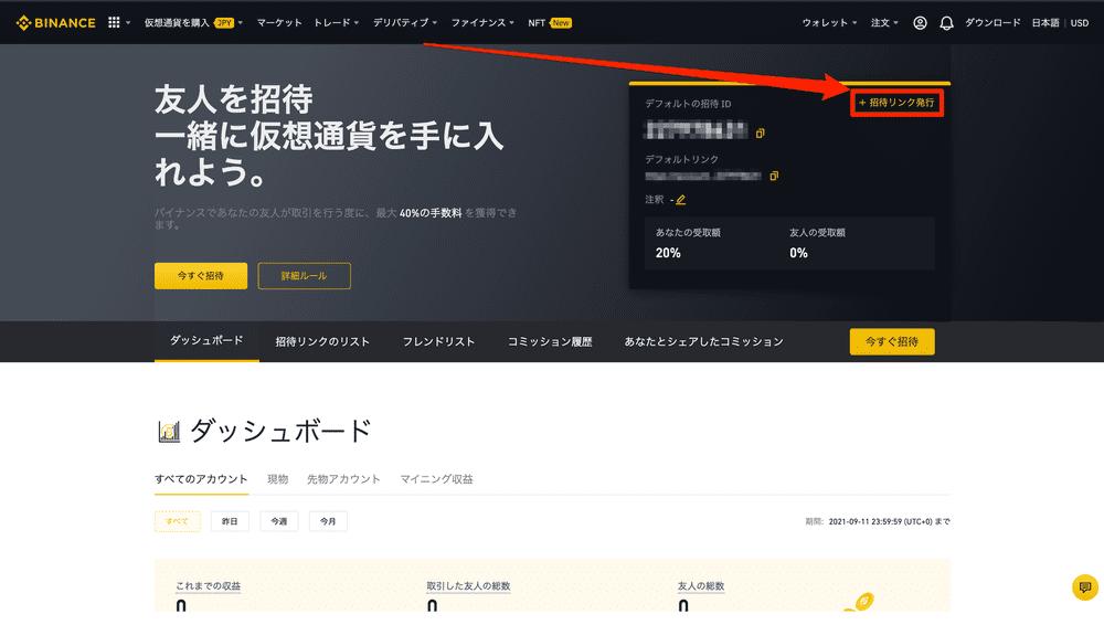 バイナンスの手数料割引キックバック付き招待リンク発行