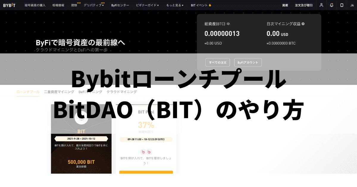 Bybitローンチプール_BitDAO(BIT)のやり方