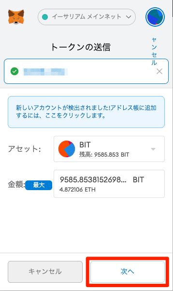 MetaMaskからBITをBybitに送金(出金)