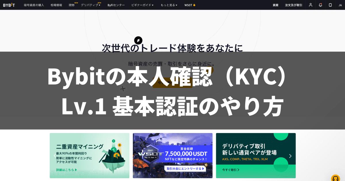 Bybitの本人確認(KYC)Lv.1 基本認証のやり方