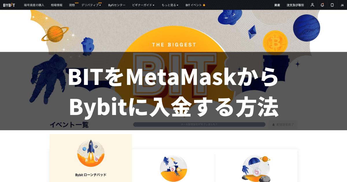 BITをMetaMaskからBybitに入金する方法